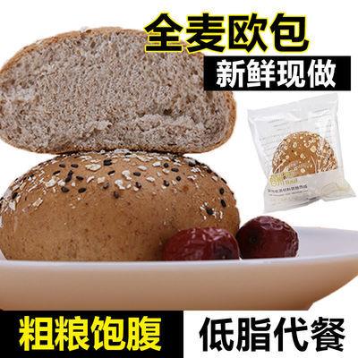 35730/欧包全麦面包早餐代餐无蔗糖低脂肪整袋粗粮食品饱腹芝麻燕麦