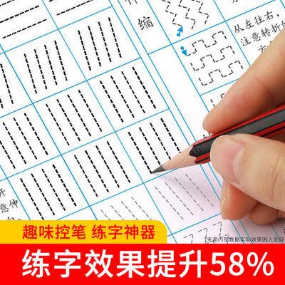 47748/控笔训练纸幼儿园小学生笔画入门基础练习字帖成人书法练字本