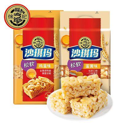 36197/【张哲瀚代言】徐福记沙琪玛470g袋鸡蛋芝麻零食糕点早餐萨琪玛