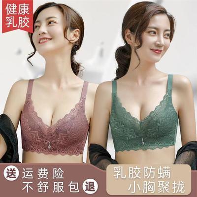 68546/泰国天然乳胶内衣小胸女聚拢收副乳文胸无钢圈无痕提拉调整型胸罩