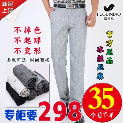 富贵鸟冰丝免烫亚麻裤夏季薄款中老年男士休闲裤直筒宽松棉麻裤子