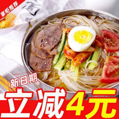 艾小尼冷面组合正宗东北朝鲜族大冷面韩式冷面酸甜口速食冷面