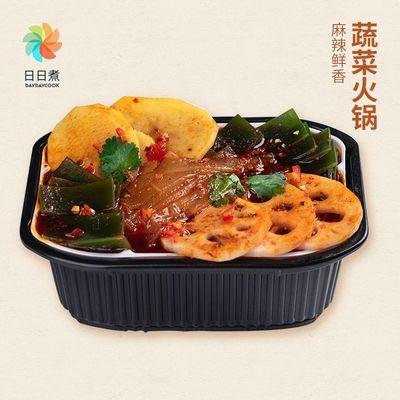 【新品冲量】日日煮蔬菜火锅230g/盒重庆自热火锅速食懒人小火锅