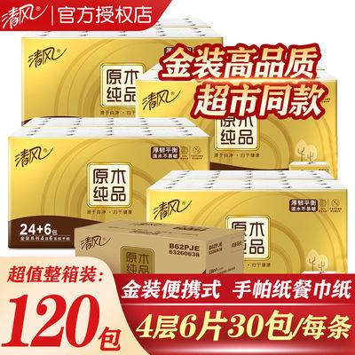 34953/清风手帕纸小包餐巾纸巾批发4层原木金装加厚便携式卫生纸面巾纸