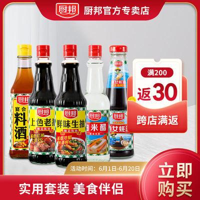 37595/厨邦酱油 鲜味生抽 酿造酱油 老抽蚝油料酒白醋 家用炒菜点蘸组合