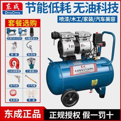 77583/东成空压机小型高压无油静音气泵空气压缩机220V木工喷漆打气泵