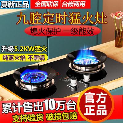 57027/夏新燃气灶双灶家用天然气节能猛火液化气台式煤气灶双灶头嵌入式