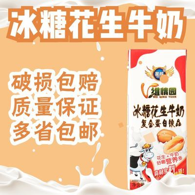 冰糖花生牛奶复合蛋白饮品零食饮品批发整箱250mL/盒