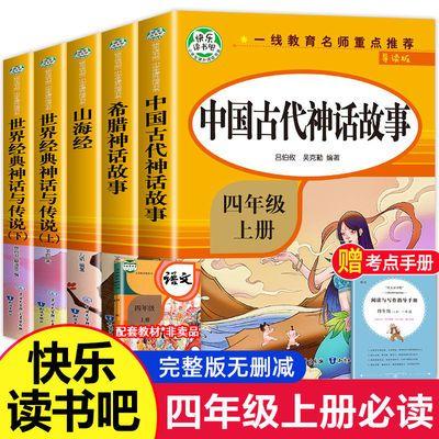 74293/快乐读书吧四年级上册中国古代神话故事希腊山海经阅读课外书必读