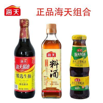35758/【正品海天料酒+生抽+蚝油】料酒450ml老抽500ml耗油260ml厨味品3