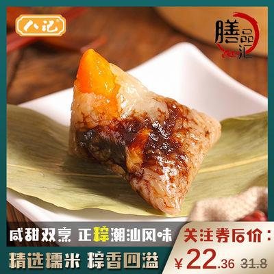 38804/【粽子】端午粽子八记双拼肉粽正宗潮汕风味蛋黄豆沙咸甜双拼粽球