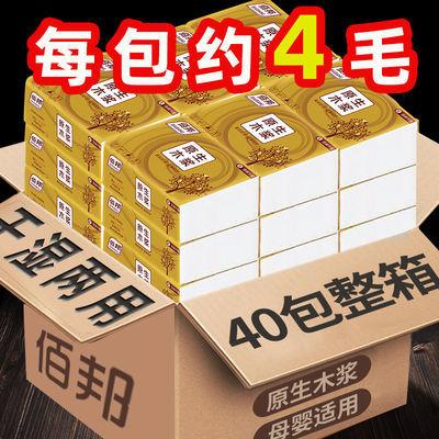 36277/【40包年装】原木抽纸家用整箱批发餐巾纸面巾纸加厚卫生纸6包