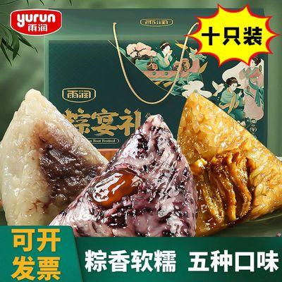 雨润粽子礼盒装10支端午送礼高端礼盒肉粽蜜枣粽豆沙甜粽咸粽真空