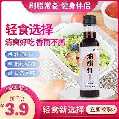 37352/油醋汁0脂肪低脂酱料千岛沙拉酱健身日式和风蔬菜沙拉酱料水煮菜