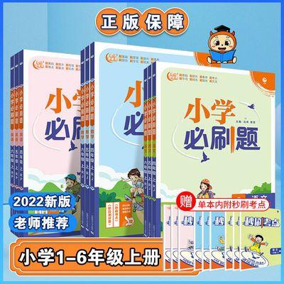 74455/2021秋小学必刷题一二三四五六年级上册语文数学英语人教北师冀教