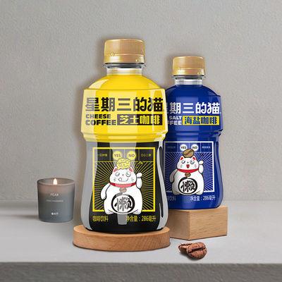 咖啡饮料瓶装丝滑网红高颜值饮品海盐芝士批发特价整箱提神醒脑