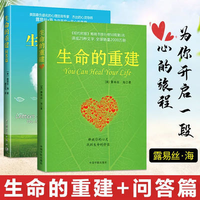 39462/生命的重建+问答篇 2册 露易丝海心灵修养成功励志正能量心理学书