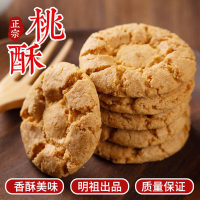 明祖旗下正宗桃酥独立包装老式宫廷桃酥零食酥性饼干早餐糕点批发