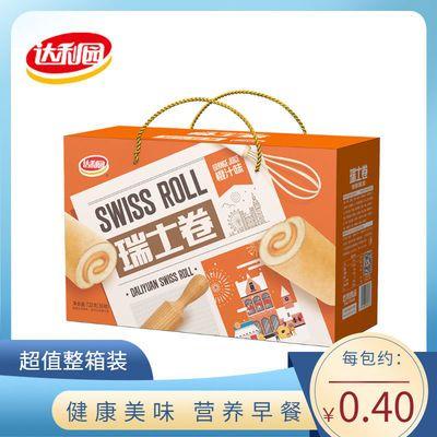 39599/达利园瑞士卷蛋糕600g整箱面包早餐健康营养学生休闲零食特惠临期