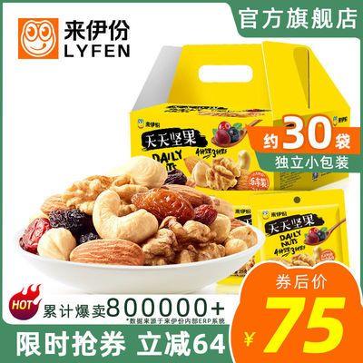 来伊份每日坚果750g零食混合干果零食30小包天天坚果年货送礼礼盒