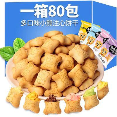 小熊注心饼干多口味巧克力夹心饼干网红小孩儿童可爱零食整箱批发