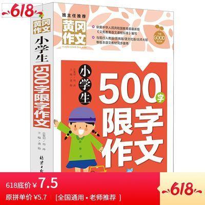36485/4本28小学生黄冈作文正版书籍 小学生500字限字作文 同步作