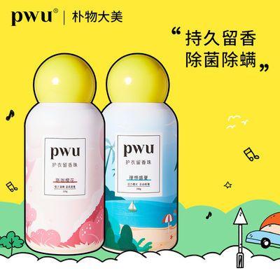 35909/PWU双色留香珠衣物护衣柔顺清洁除螨持久留香薰浓缩香水洗衣凝珠