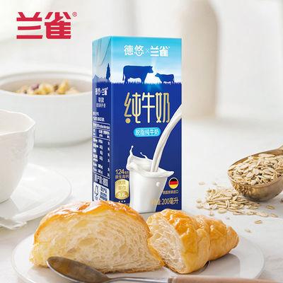 兰雀德臻高钙脱脂纯牛奶200ml*6盒德国进口低脂成人青少年早餐奶