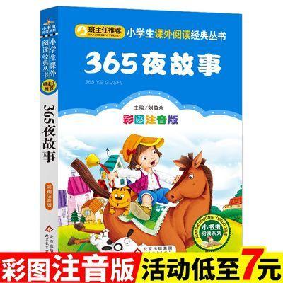 36507/365夜故事 彩图绘注音版正版包邮 班主任推荐6-7-8-9-