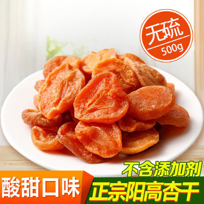 37229/阳高杏脯酸甜口味杏干无添加天然杏肉杏条无核果脯山西特产零食