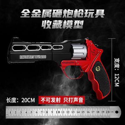 1:2.05不可发射犀牛王全金属左轮手枪砸响枪纸炮枪8090后经典怀旧