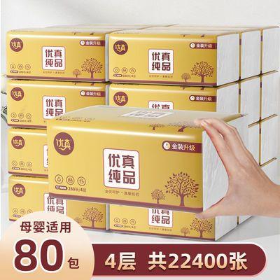 37232/【80包一年装】加量原木纸巾抽纸批发整箱餐巾纸面巾纸10包家用