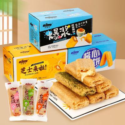 37790/【爆浆夹心多口味】台湾米饼代餐粗粮饼干儿童网红休闲零食320克
