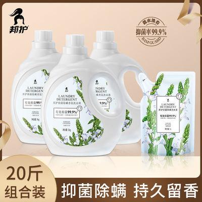 36807/邦护香氛洗衣液温和洁净99.9%抑菌除螨柔顺防硬洗衣液组合装