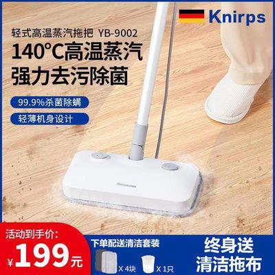德国Knirps蒸汽拖把多功能家用高温杀菌除螨干湿两用扫拖地一体机