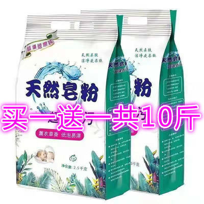 37333/【特价5斤-10斤】天然皂粉家庭实惠装洗衣服粉香味持久大袋洗衣粉