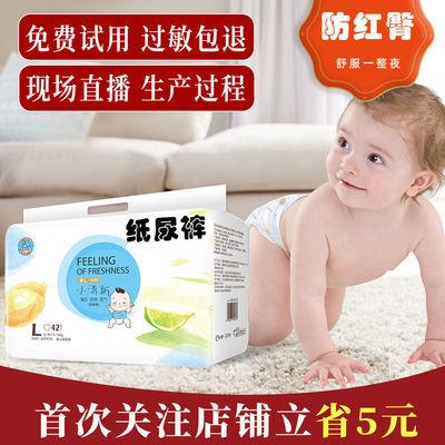 37454/果C柠檬酸拉拉裤超薄柔软婴儿纸尿裤大吸收防红臀透气尿不湿尿片