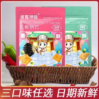 36801/首发研制花椒锅巴纯手工健康网红推荐零食品大全休闲批发小吃薯片