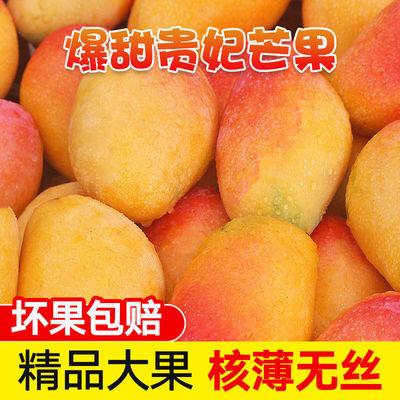 40141/贵妃芒果当季热带新鲜孕妇甜水果整箱红金龙批发