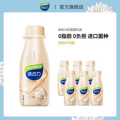 37703/【6月新鲜】味动力308ml*6乳酸菌饮品儿童早餐营养牛奶酸奶饮料