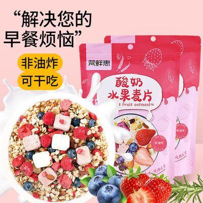37250/梵鲜惠酸奶果粒麦片酸奶坚果水果燕麦片混合即食免煮营养早餐代餐