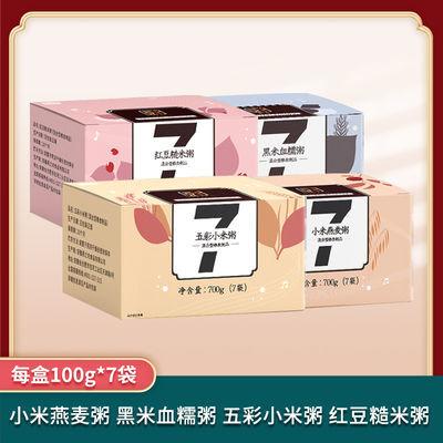 35332/燕之坊黑米血糯粥五彩小米粥小米燕麦粥红豆糙米粥100g*7袋*2盒