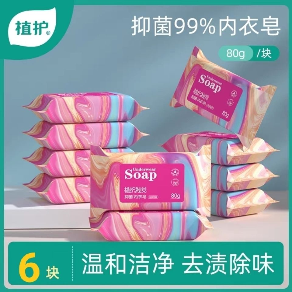 植护洗衣皂80g*6块包装肥皂男女通用内衣皂实惠装