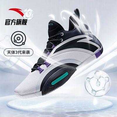39707/安踏【UFO天体3】篮球鞋官网旗舰2021新款低帮缓震实战球鞋运动鞋