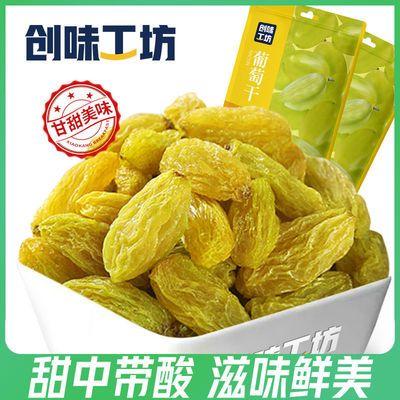 【烘培级】新疆大颗葡萄干玫瑰葡萄干超大免洗提子吃货零食30g