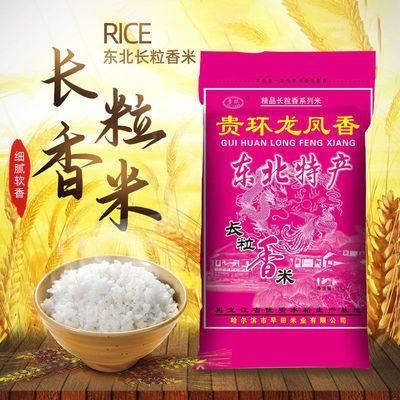 长粒香大米10kg东北大米10斤当季新米