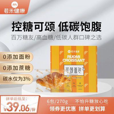 36274/若米无蔗糖生酮面包营养饱腹低碳水无糖精零食糖尿人专用可颂面包