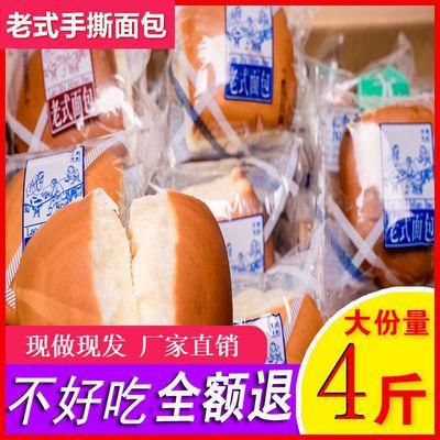 36767/【现做现发】老式面包手撕软面包早餐老面包点心零食整箱特价批发