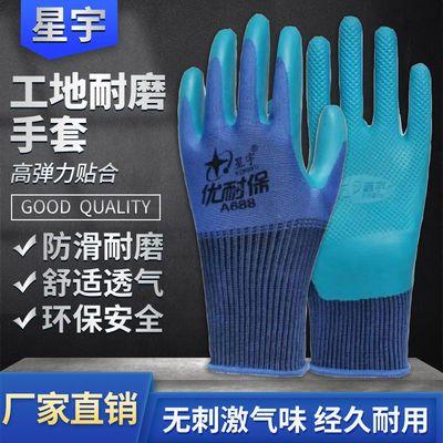 76461/正品星宇优耐保A688环保工地耐磨手套加厚款防静电防护工作手套