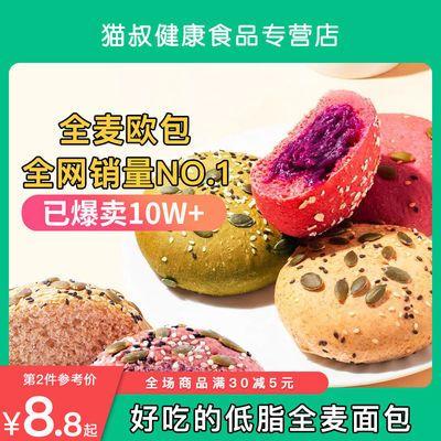 37516/全麦面包整箱健身代餐欧包无蔗糖食品零食减低脂肥多口味粗粮早餐